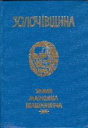 книга Золочівщина
